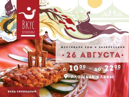 26 августа в Твери пройдет гастрономический фестиваль «Вкус Верхневолжья»