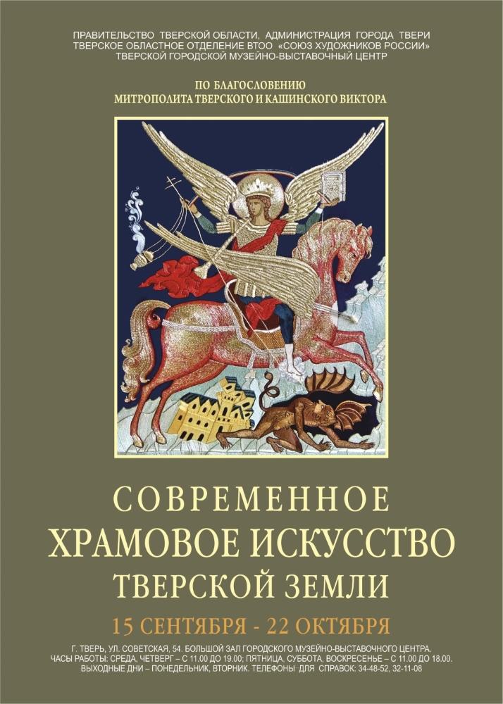 Выставка «Современное храмовое искусство Тверской земли» | 15 сентября – 22 октября