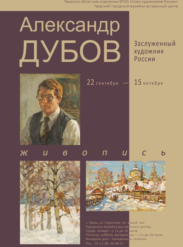 Художественная выставка «Александр ДуБОВ. ЖИВОПИСЬ» (к 80-летию художника)   22 сентября - 15 октября