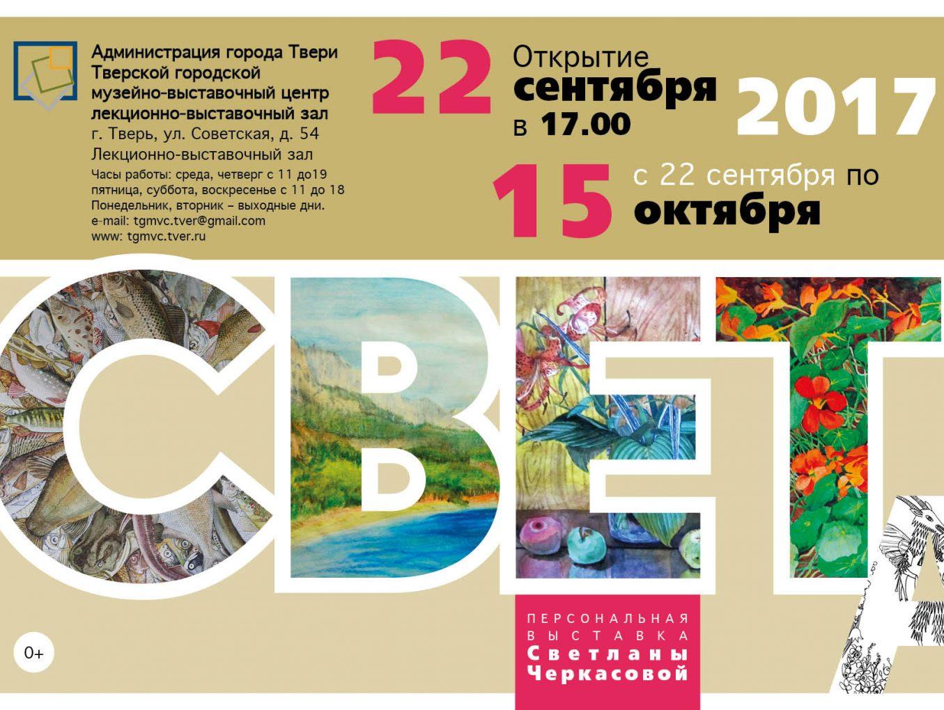 Художественная выставка Светланы Черкасовой «СВЕТа» (живопись, графика, декоративное искусство) | 22 сентября - 15 октября