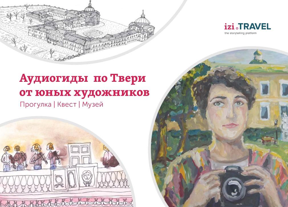 В Твери появились аудиогиды от юных художников