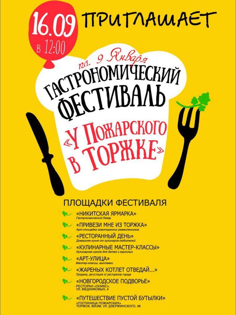 16 сентября в Торжке пройдет гастрономический фестиваль «У Пожарского в Торжке»