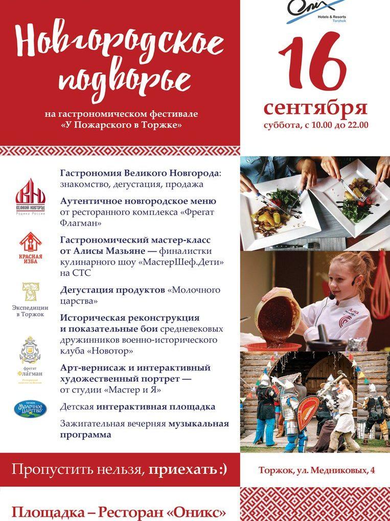 16 сентября в Торжке можно будет посетить Новгородское подворье