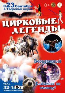 Цирковые легенды | c 23 сентября @ Цирк | Тверь | Тверская область | Россия