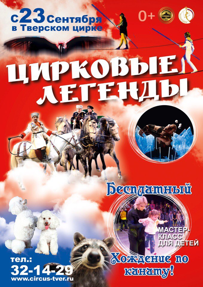 Цирковые легенды | c 23 сентября