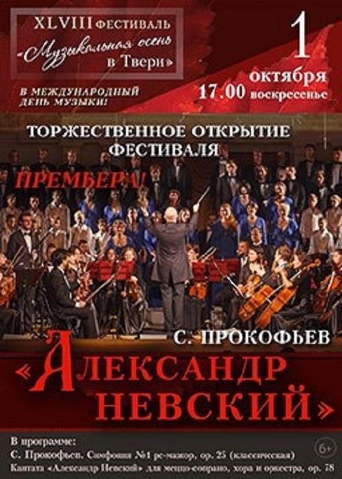 Торжественное открытие фестиваля «Музыкальная осень в Твери» | 1 октября