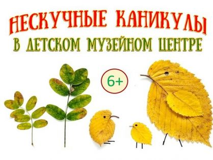 The Ministry of Tourism of the Tver region compiled a selection of the top 10 best places in Tver and the region to visit with children during the autumn holidays