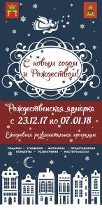 «Рождественская ярмарка» 2017-18 | 23 декабря 2017 - 7 января 2018 @ «Рождественская ярмарка» | Тверь | Тверская область | Россия