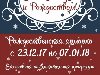 "On the eve of the New Year in Tver, according to tradition, there will be a ""Christmas Fair"""