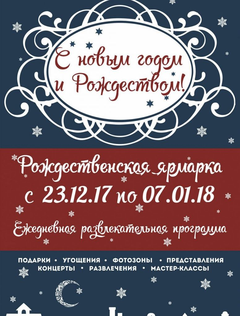 """On the eve of the New Year in Tver, according to tradition, there will be a """"Christmas Fair"""""""