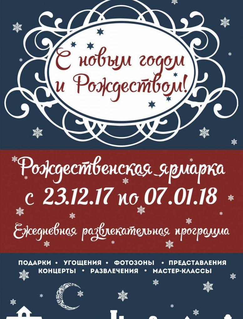 В канун Нового года в Твери по традиции пройдет «Рождественская ярмарка»