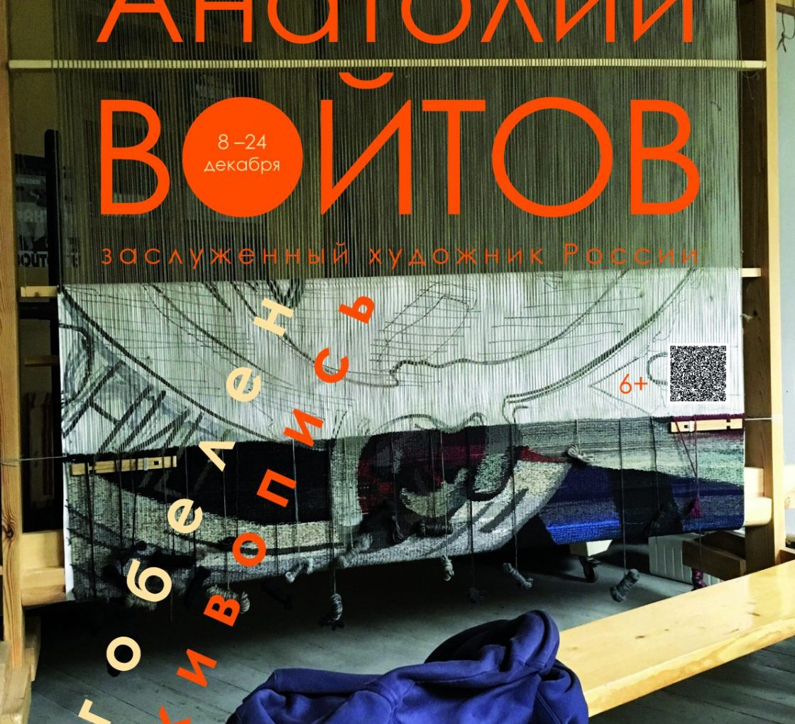Выставка гобеленов и живописи Анатолия Войтова   8 - 24 декабря