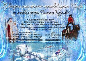 Конно-трюковая группа «Альфа» приглашает вас на новогодний интерактивный праздник по мотивам сказки «Снежная Королева» | 23, 24, 30 декабря 2017 года и 2, 3, 7 января 2018 года @ Конно-трюковая группа «Альфа» | Сахарово | Тверская область | Россия