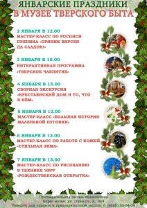 Январские праздники в музее Тверского быта | 2 - 7 января @ Музей Тверского быта | Тверь | Тверская область | Россия