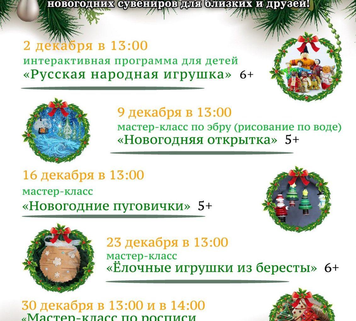 «Новогодняя мастерская» в музее тверского быта | 2 – 30 декабря