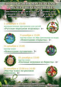«Новогодняя мастерская» в музее тверского быта | 2 – 30 декабря @ Музей тверского быта  | Тверь | Тверская область | Россия