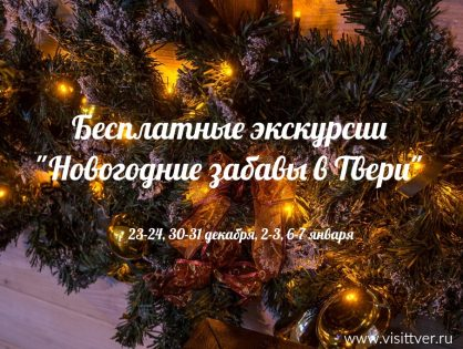 "December 23 in Tver starts a cycle of free tours ""New Year's fun in Tver"""
