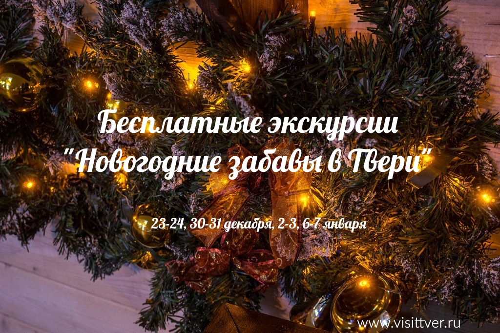 """December 23 in Tver starts a cycle of free tours """"New Year's fun in Tver"""""""
