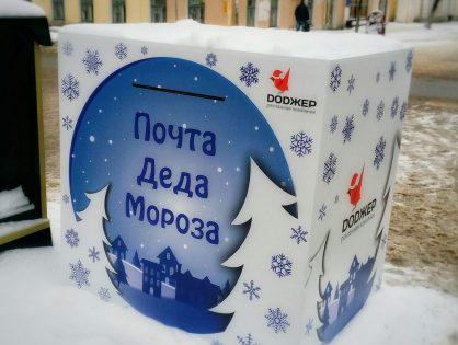 Am Vorabend des neuen Jahres begann die Post von Santa Claus auf den Straßen der Stadt zu arbeiten