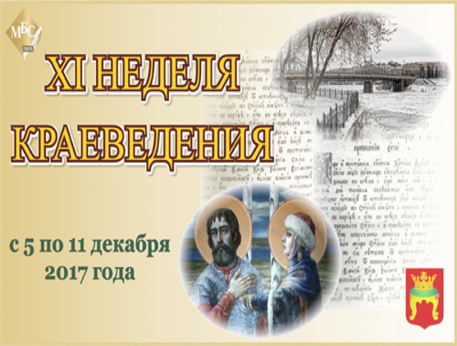 XI Неделя краеведения приуроченная к Году экологии и особо охраняемых природных территорий | 5 - 11 декабря