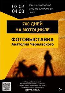 Фотовыставка Анатолия Чернявского «700 дней на мотоцикле» | 2 февраля - 4 марта @ Тверской городской музейно-выставочный центр | Тверь | Тверская область | Россия