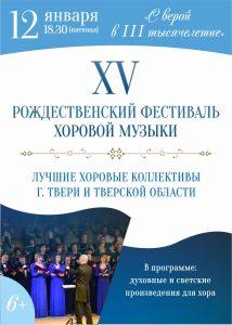 XV Рождественский фестиваль хоровой музыки «С верой в III тысячелетие» | 12 января @ Тверская академическая областная филармония | Тверь | Тверская область | Россия