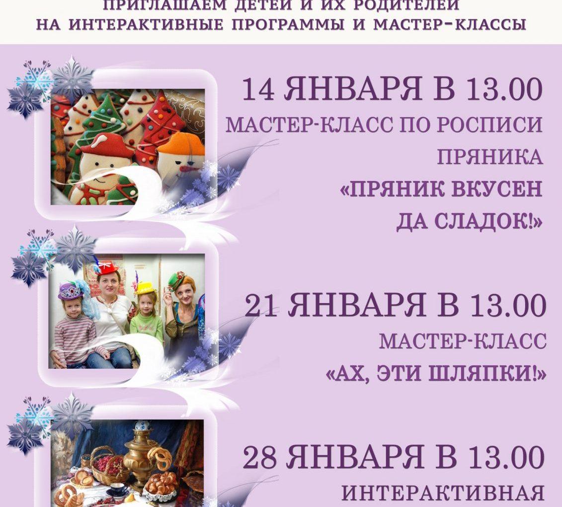 Семейные выходные в музее Тверского быта | 14 - 28 января