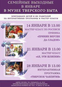 Семейные выходные в музее Тверского быта | 14 - 28 января @ Музей Тверского быта | Тверь | Тверская область | Россия