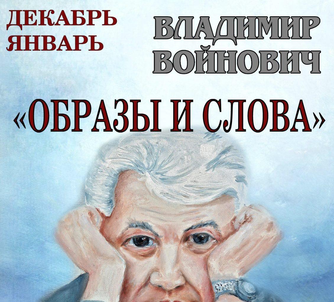 Владимир Войнович «Образы и слова» | 1 декабря 2017 - 31 января 2018
