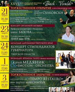 XXVI Международный фестиваль музыки И.С. Баха | 21 марта - 3 апреля @ Тверская академическая областная филармония | Тверь | Тверская область | Россия