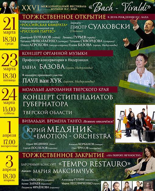 XXVI Международный фестиваль  музыки И.С. Баха | 21 марта - 3 апреля