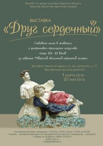 Выставка «Друг сердечный» | 1 марта - 27 мая @ Тверская областная картинная галерея | Тверь | Тверская область | Россия
