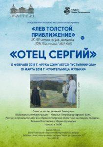 Музейно-театральная программа «Лев Толстой. Приближение» | 10 марта - 16:00 @ Тверская областная картинная галерея | Тверь | Тверская область | Россия