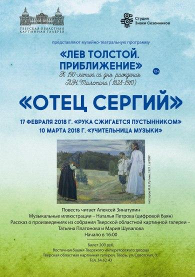 Музейно-театральная программа «Лев Толстой. Приближение»   10 марта - 16:00