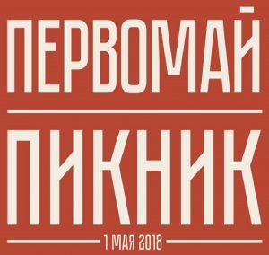Первомайский пикник @ Городской сад | Тверь | Тверская область | Россия