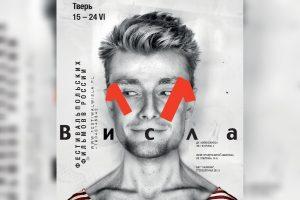 фестиваль польского кино «Висла» в Твери