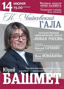 Выступление Юрия Башмета @ Театральная площадь | Тверь | Тверская область | Россия