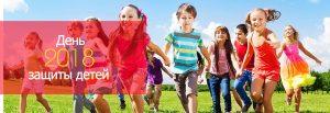 День защиты детей @ Тверь | Тверь | Тверская область | Россия