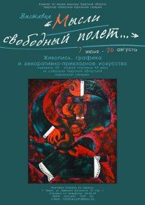 Приглашаем на выставку «Мысли свободный полет…» @ Калининград | Калининградская область | Россия