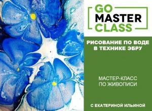 МАСТЕР-КЛАСС Эбру — невероятная техника рисования по воде!