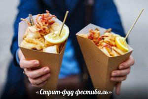 Фестиваль уличной еды @ Летняя веранда кафе «Причал» | Тверь | Тверская область | Россия
