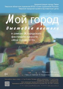«Мой город» @ Тверь | Тверская область | Россия