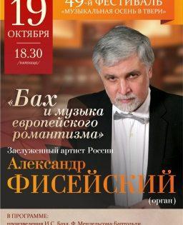 19 октября 2018 года в 18.30 -  «Бах и музыка европейского Романтизма» - Тверская академическая областная филармония