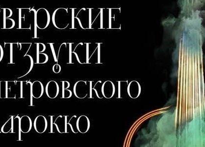 С 9 ноября по 21 декабря 2018 в Твери состоится Первый Международный фестиваль старинной музыки «Тверские отзвуки Петровского барокко».
