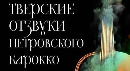 С 9 ноября по 21 декабря 2018 в Твери - Первый Международный фестиваль старинной музыки «Тверские отзвуки Петровского барокко».
