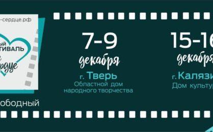 7 декабря  2018 года в Тверском областном доме народного творчества  - православный кинофестиваль «Русское сердце». Начало в 17.00.