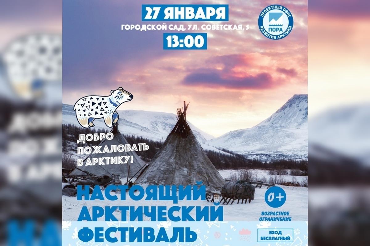 В Твери пройдет фестиваль «Добро пожаловать в Арктику»
