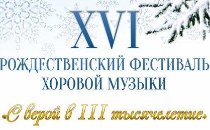 XVI Рождественский фестиваль хоровой музыки «С верой в III тысячелетие»