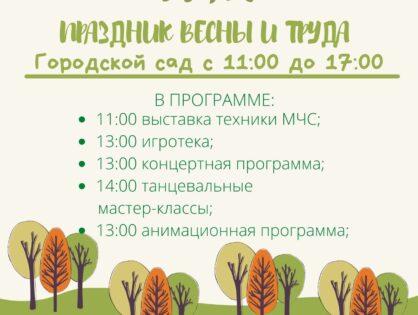 1 мая в Городском саду пройдут мероприятия, посвященные Дню весны и труда. Начало в 11 часов