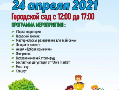 """ВНИМАНИЕ! 24 апреля в Городском саду в 12:00 состоится экосубботник """"Чисты город"""". Приглашаем всех!"""